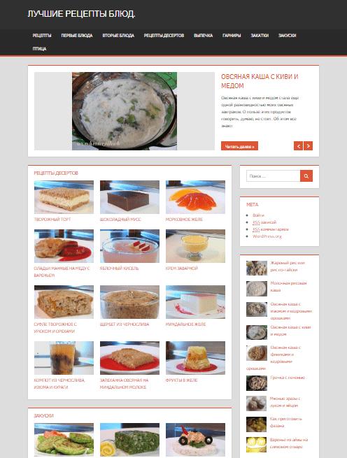 Кулинарный многостраничный сайт на WordPress. №1