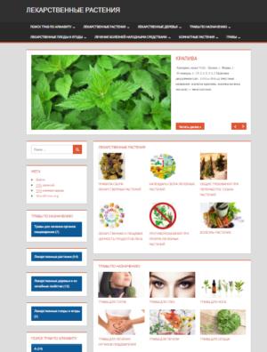 Народная медицина, лекарственные растения, комнатные растения и грибы. №1