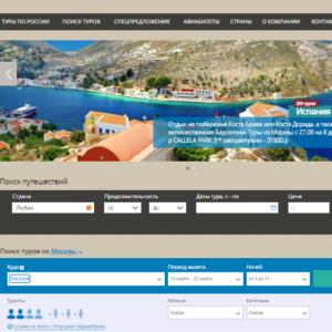 Продаётся 1 из 9 сайтов для туристической Фирмы. CMS MODX.