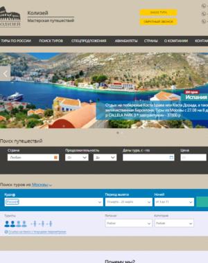 Туристическая Фирма, 9 сайтов. CMS MODX.
