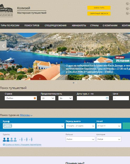 9 сайтов для туристической Фирмы. CMS MODX.
