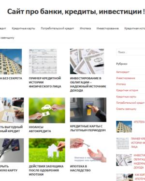 Про кредиты, банки, депозиты. CMS Вордпресс. №5.