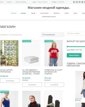 Интернет магазин вещей. CMS Вордпресс. №7