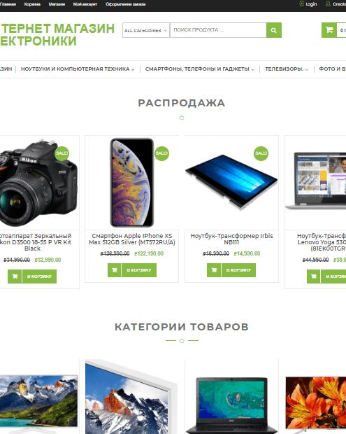 Интернет магазин электроники. CMS Вордпресс. №8