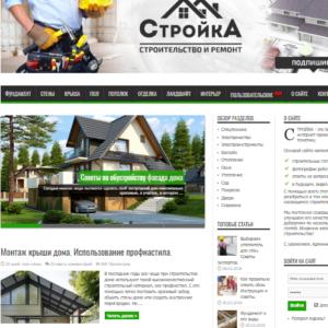 Многостраничный строительный портал. CMS Вордпресс. №2.