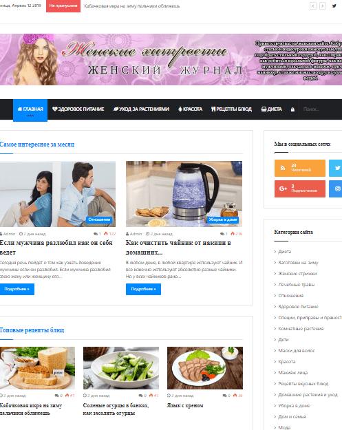 Женский блог многостраничный. CMS Вордпресс. №1.