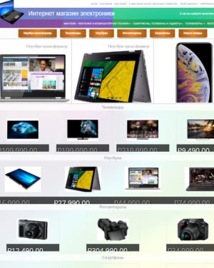 Интернет магазин электроники. CMS WordPress. №9