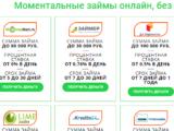 Сайт лендинг по выдаче кредитов, CMS Вордпресс. №6
