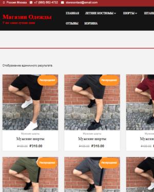 Интернет магазин одежды. CMS Вордпресс. №11