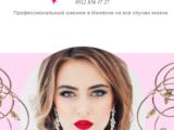 Сайт визитка, Профессиональный. макияж. Вордпресс. №1.48