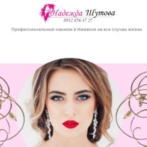 Сайт визитка, Профессиональный. макияж. Вордпресс. №1.