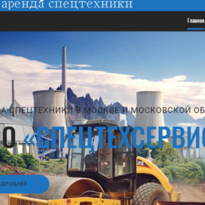 СпецТехСервис, аренда спецтехники. CMS Вордпресс. №1.