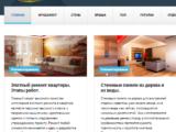 Многостраничный строительный сайт. CMS Вордпресс. №5