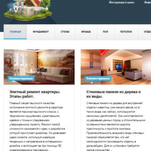 Многостраничный строительный сайт. CMS Вордпресс. №5.