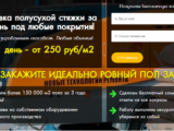 Сайт-визитка, Услуги ремонта, стройки. CMS Вордпресс. №1.51