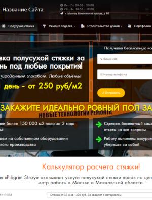 Сайт-визитка, Услуги ремонта, стройки. CMS Вордпресс. №6.