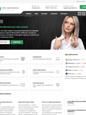 Сайт про криптовалюты. CMS Вордпресс №1.