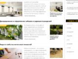 Многостраничный строительный сайт. CMS Вордпресс. №7
