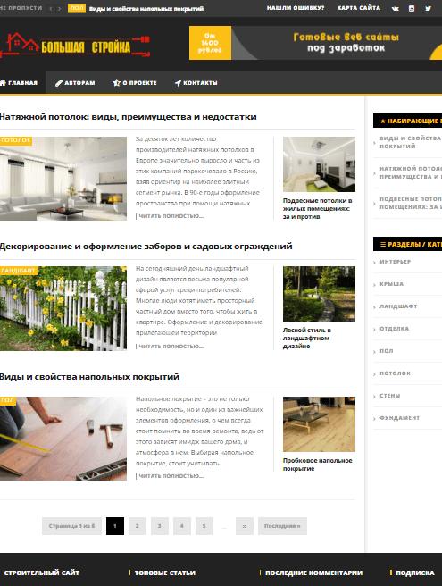 Строительный многостраничный сайт. на вордпресс. №7