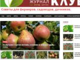 Многостраничный сайт. Советы садоводам, фермерам. CMS WordPress. №1.