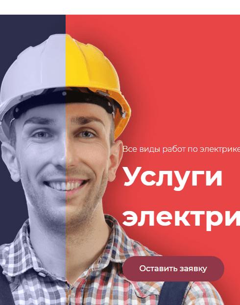 Одностраничный сайт, услуги электрика, на вордпресс. №41.