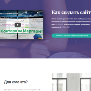 Лендинг. Курсы создания сайтов, на вордпресс. №28