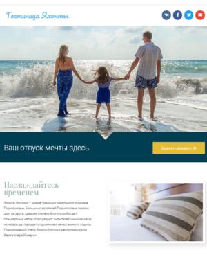 Одностраничный сайт, для гостиницы, на вордпресс. №26