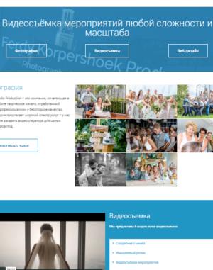 Одностраничный сайт, Услуги видеооператора, №37.