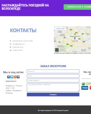 Туристический сайт, Landing Page, на вордпресс. №34