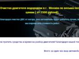Продам сайт лендинг Очистка двигателя водородом. №45. Вордпресс.