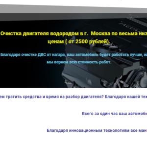 Одностраничный сайт, Очистка двигателя водородом, на вордпресс и elementor. №45.