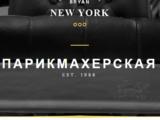 Одностраничный сайт для парикмахерской. на WordPress. №47
