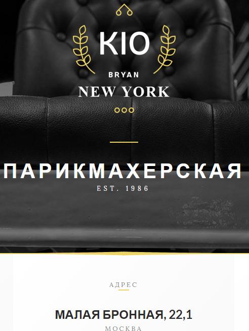 Одностраничный сайт, для парикмахерской, на вордпресс. №47.