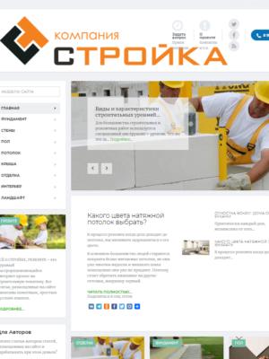 Многостраничный строительный сайт. CMS Вордпресс. №506.