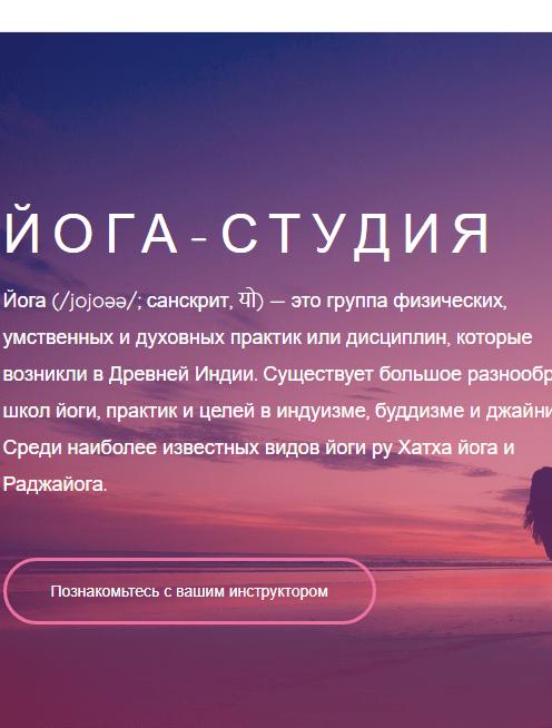 Одностраничный сайт, Йога-студия, на вордпресс. №46.