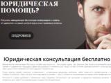 Многостраничный сайт Юридических услуг. WordPress. №511