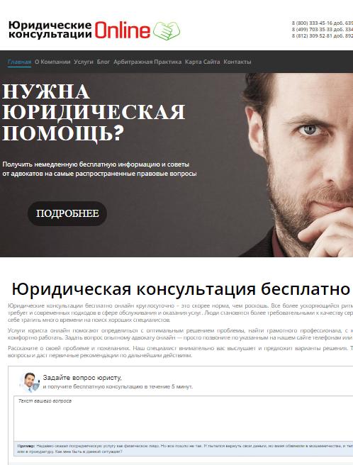 Многостраничный сайт Юридических услуг. WordPress. №511.