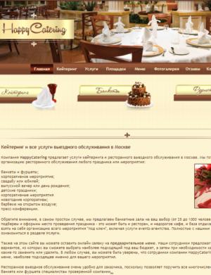Услуги кейтеринга и ресторанного выездного обслуживания. CMS Joomla. №512.