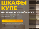 Производство шкафов купе, сайт лендинг CMS вордпресс. №50