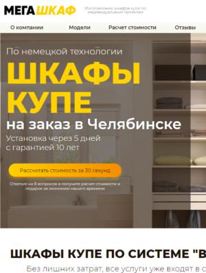 Одностраничный сайт, производство и установка шкафов купе. на вордпресс. №50.