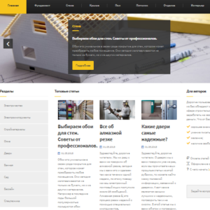 Сайты про недвижимость, стройку, ремонт.