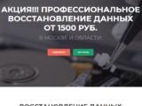Профессиональное восстановление данных. Одностраничный сайт на вордпресс. №51