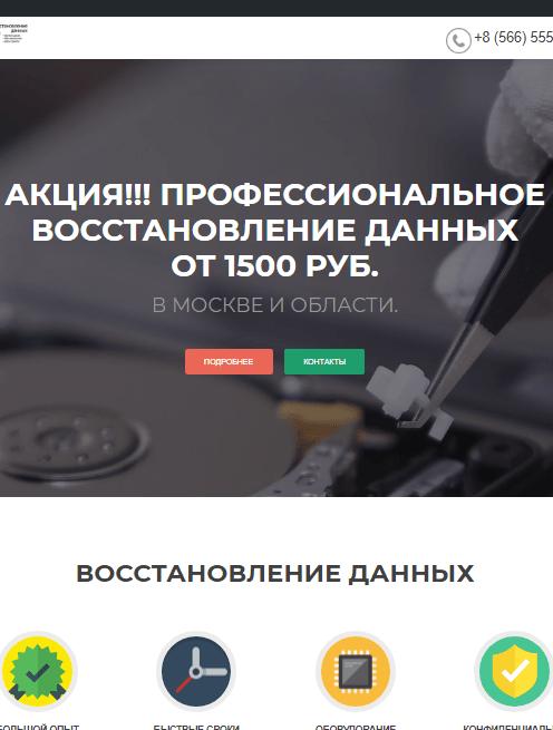 Профессиональное восстановление данных, на вордпресс Одностраничный сайт №51.