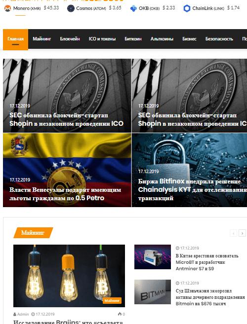 Автонаполняемый новостной сайт про криптовалюты на вордпресс. №515