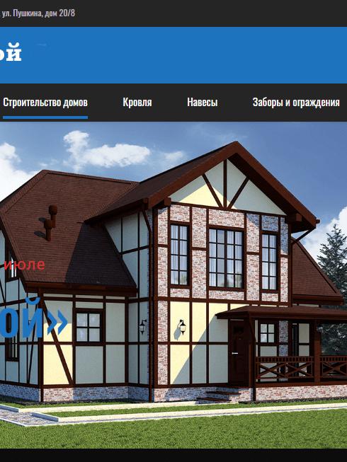 Строительная компания, многостраничный сайт-визитка. CMS Wordpress. №517