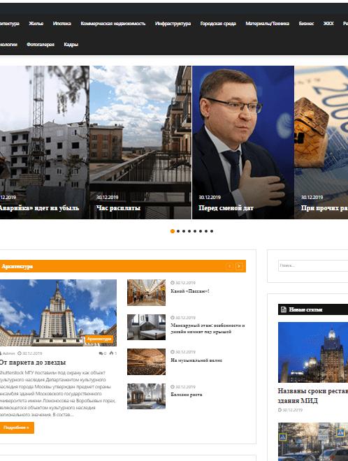 Недвижимость и строительство Автонаполняемый сайт на вордпресс. №521