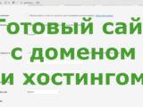 Купить готовый сайт с доменом и бесплатным хостингом за 500 руб.