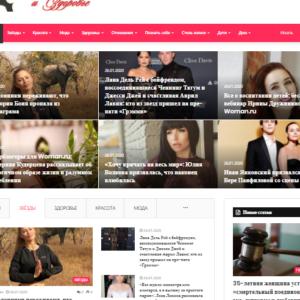 Женские сайты
