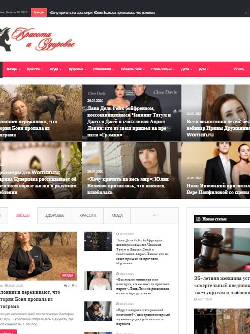 Женский журнал, автонаполняемый сайт на вордпресс. №530