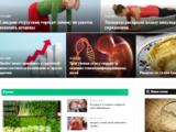 Автонаполняемый новостной медицинский сайт на вордпресс. №524